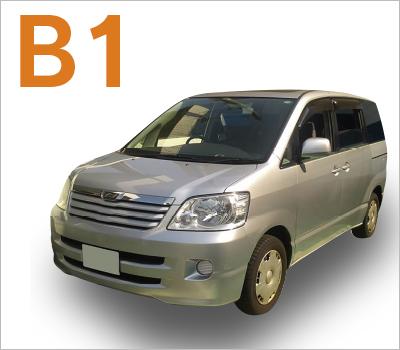 ワンボックスカーB1