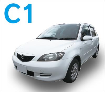 コンパクトカーC1