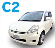 コンパクトカーC2