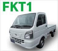 軽トラ・軽バンfkt1