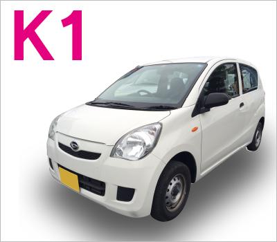 軽自動車K1
