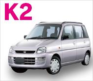 軽自動車K2