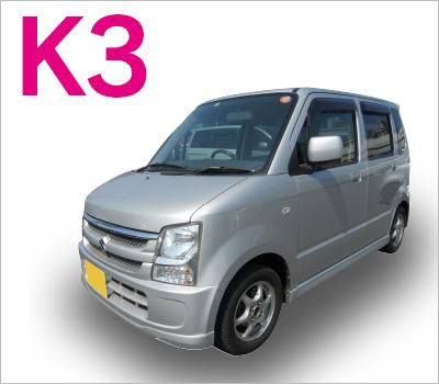 軽自動車K3