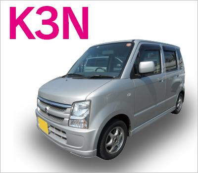軽自動車K3N