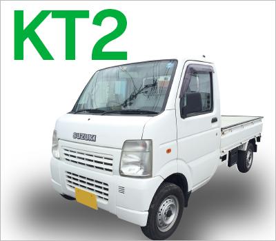 軽トラ・軽バンKT2
