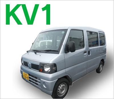 軽トラ・軽バンKV1