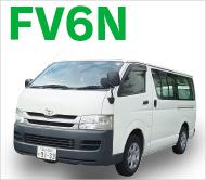 バンFV6N