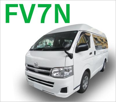 バンFV7N