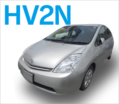 ハイブリッドカーHV2N