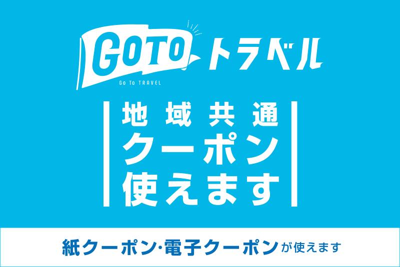 GOTOトラベル「地域共通クーポン」使えます!