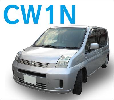 コンパクトカーCW1N