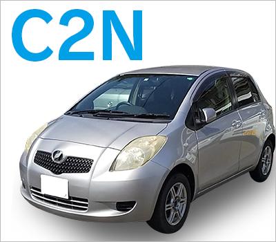 コンパクトカーC2N