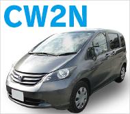 コンパクトカーCW2N