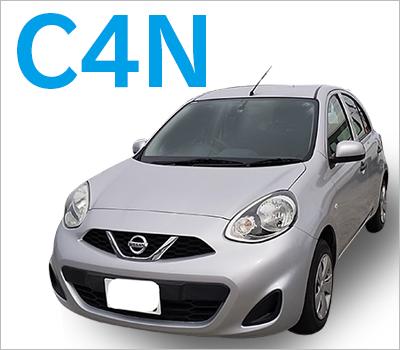 コンパクトカーC4N